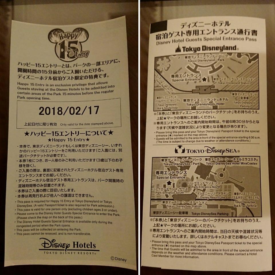 ディズニーホテルの特典 | まっちゃんのおでかけ日記