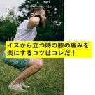 イスから立つ時の膝の痛みを楽にするコツはコレだ!の記事より