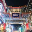横浜中華街で旧正月を…