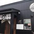 大飯GOTTSU(ゴ…