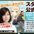 スタポケ対戦日記38…