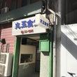 大好き 神戸 丸玉食…