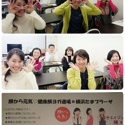 顔から元気・・顔ヨガ健康道場@横浜たまプラーザの記事に添付されている画像