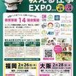 【教える仕事EXPO…