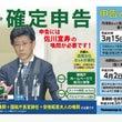 2月16日国税庁佐川…