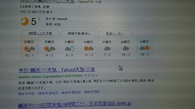 横浜 市 明日 の 天気