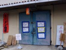 ラーメン倉庫 (和歌山県かつらぎ町)