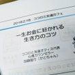 【本日2/18開催:…