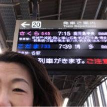 いざ広島へ