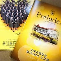宝塚音楽学校文化祭