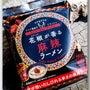 アジア麺紀行 Chi…