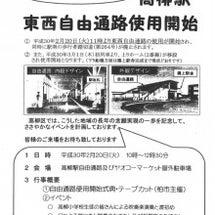 ☆高柳駅、自由通路開…