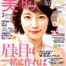 【雑誌掲載】美的 3…