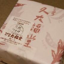 札幌でおススメの大福…