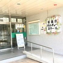 【参加者募集】イオンカルチャースクール若葉台にて体験レッスン開催!の記事に添付されている画像