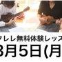 3/5ウクレレ無料体…