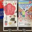 新潟県伝統的工芸品展