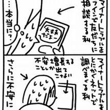 【PR漫画】アプリ「…