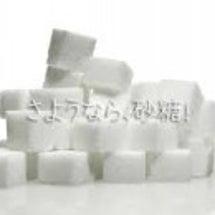 砂糖は猛毒。健康を考…
