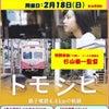 映画『トモシビ』ロケ地めぐりツアー 犬吠埼ホテルの画像