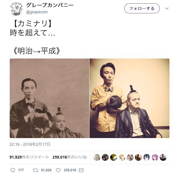 団 カミナリ 使節 岩倉