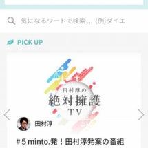 minto.通信@講…