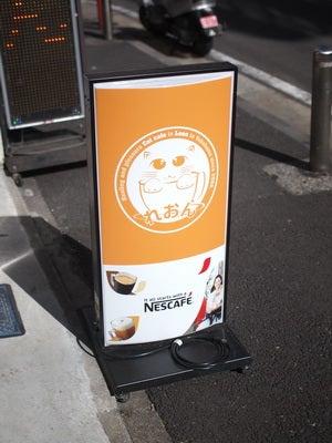 猫カフェ「れおん」看板