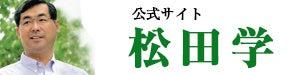 松田学公式サイト