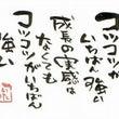独り言 132 (コ…