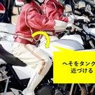 椎間板ヘルニア持ちがバイクに乗ってもつらくならない方法とは?の記事より