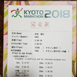 京都マラソン速報