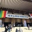 千葉の成田山〜深川不…