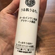 オールインワン乳液【…