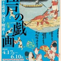 江戸の戯画~日本人は…
