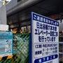 六本木駅日比谷線から…
