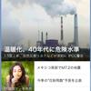 LINEnewsよりの画像