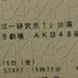 2/16 AKB48…