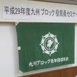 九州役局員セミナーi…