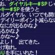 【SPキー】ビーズ貯…