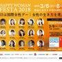 国際女性デー『HAP…