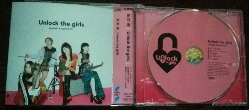 新機軸‼ 岸谷香 Unlock the girl...