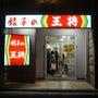 餃子の王将 六甲道店…