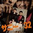 「サニー/32」 ★…