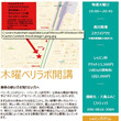 高田馬場オープンクラ…