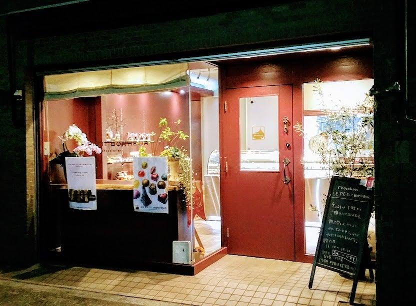 口の中に広がる小さな幸せ。大阪から進出!1月OPENのショコラテイエ『ル・プティ・ボヌール』
