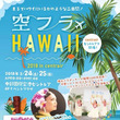 空フラ HAWAII…