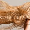 3月1日より受付開始です。Proud hair care methodの画像
