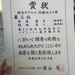 九州社会人 ミックス…