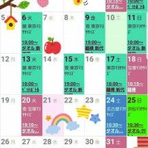 ◆3月スケジュール◆…