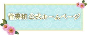 菅美和公式ホームページ